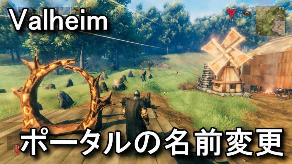 valheim-portal-change-name