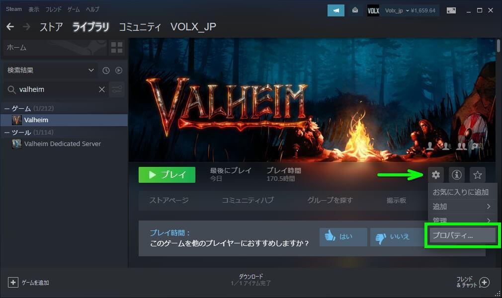 valheim-properties