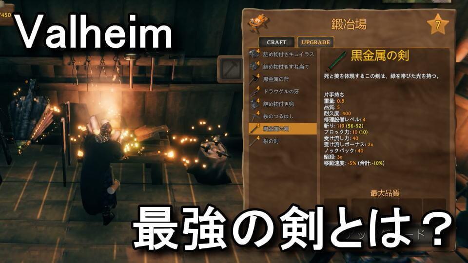 valheim-silver-blackmetal-sword