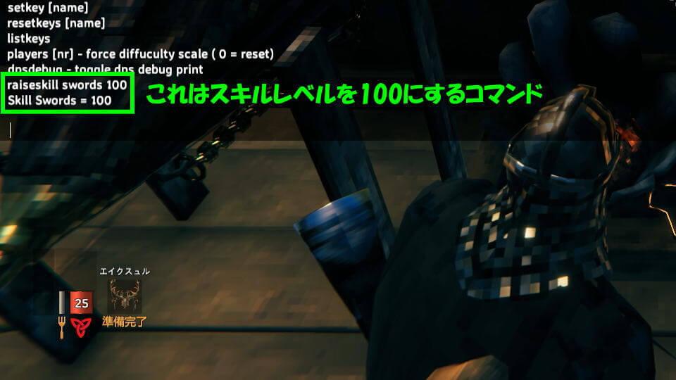 valheim-skill-level-command