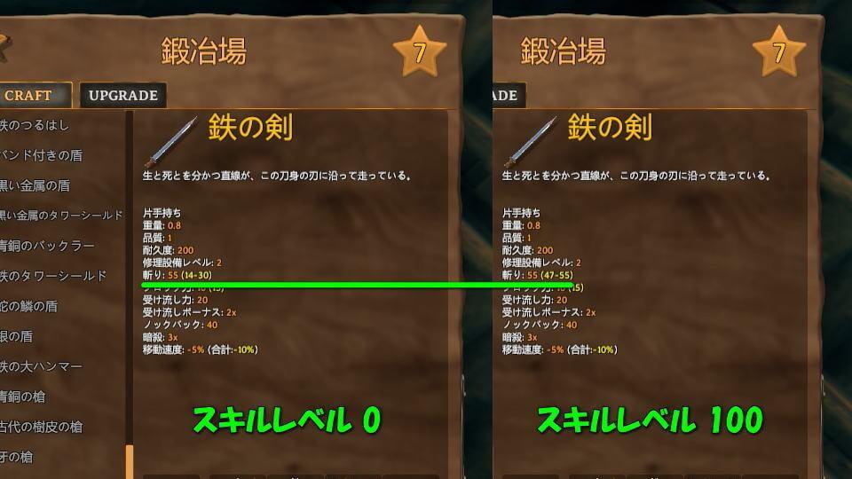 valheim-skill-level-hikaku-1