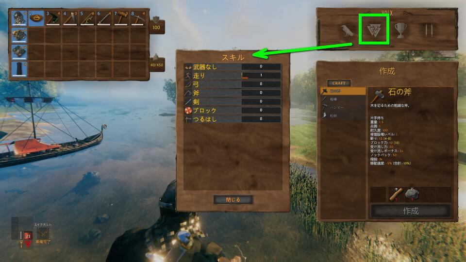 valheim-skill-system