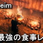 valheim-ultimate-food-recipe-150x150