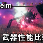 valheim-weapon-spec-hikaku-150x150