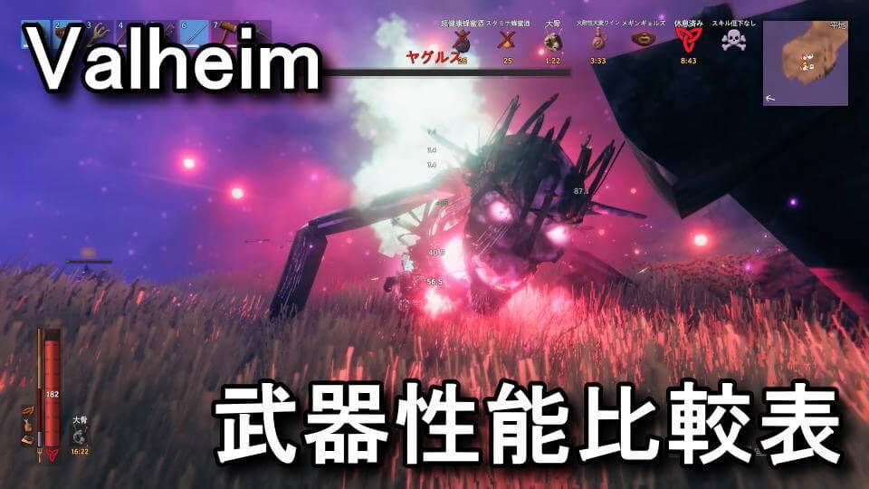 valheim-weapon-spec-hikaku