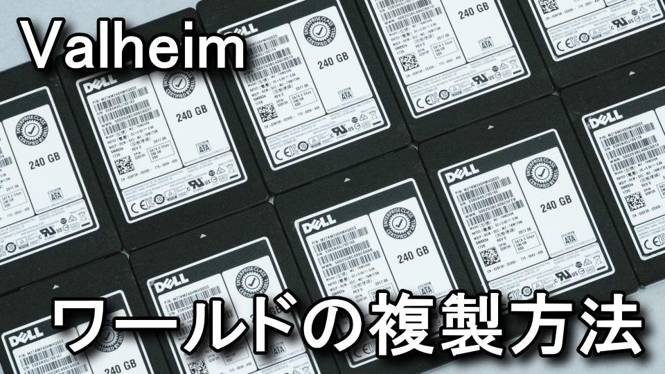 valheim-world-data-copy