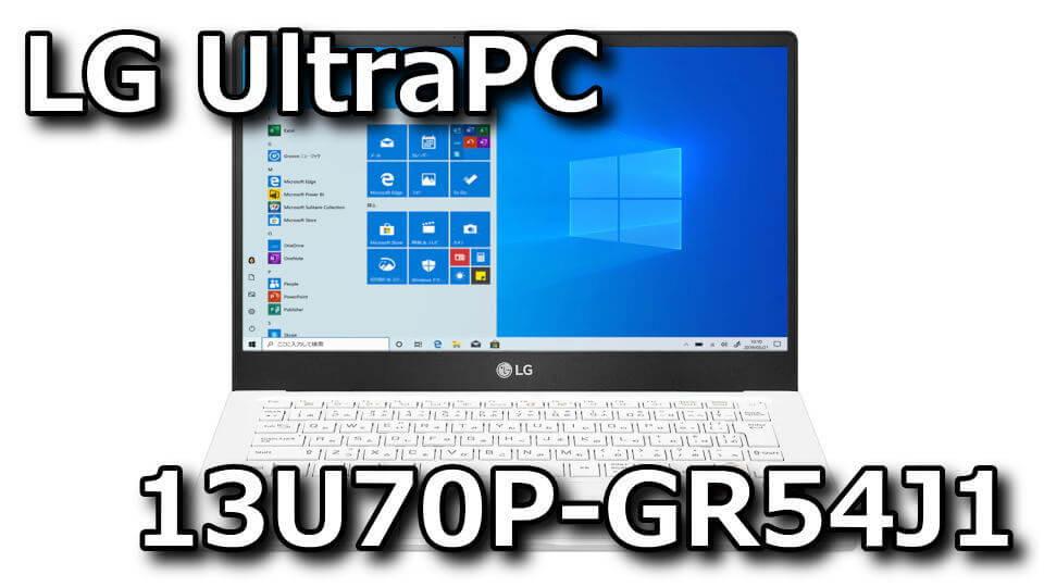 13u70p-gr54j1-benchmark