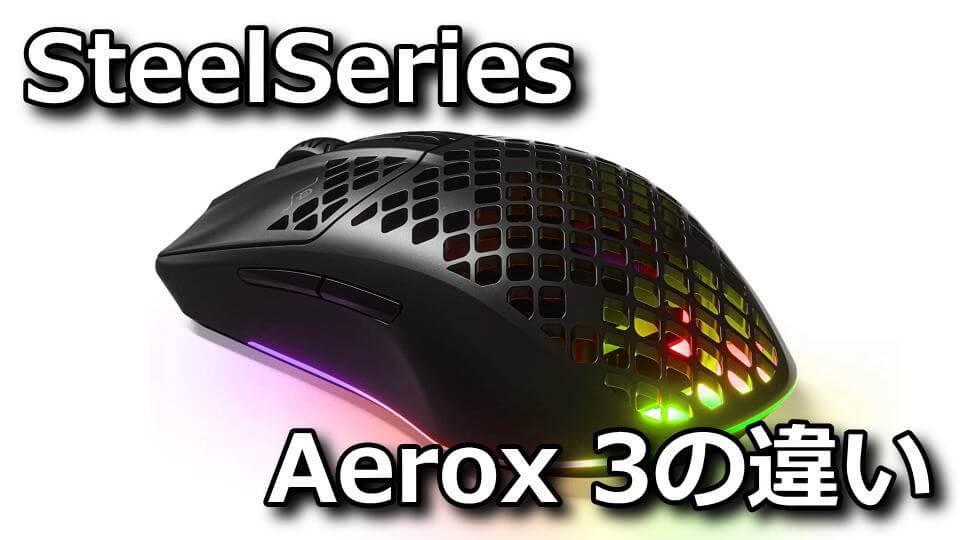 aerox-3-wireless-aerox-3-tigai