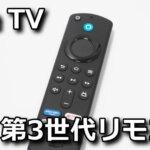 alexa-voice-remote-controller-150x150