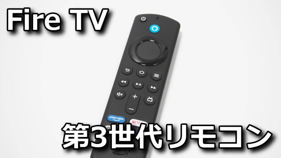 alexa-voice-remote-controller