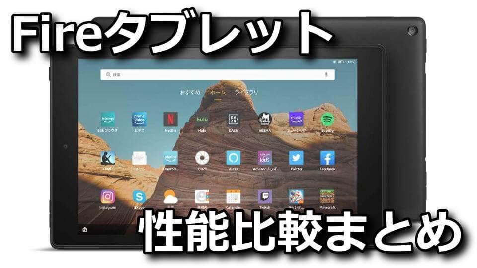 amazon-fire-tablet-hikaku