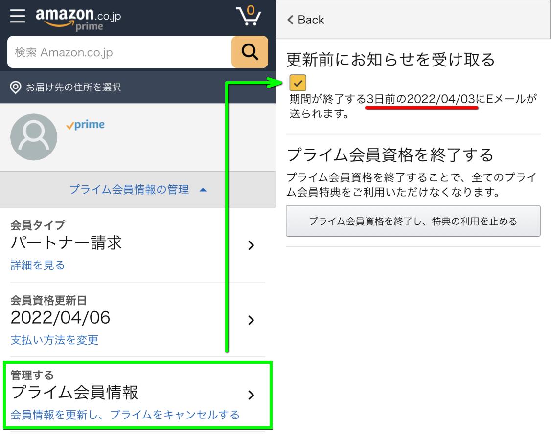 amazon-prime-change-notice