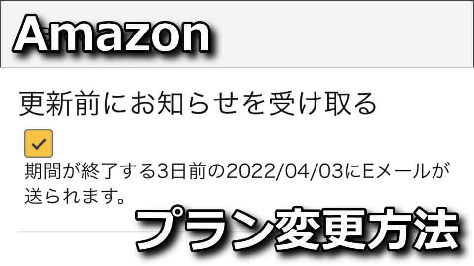 amazon-prime-change-plan