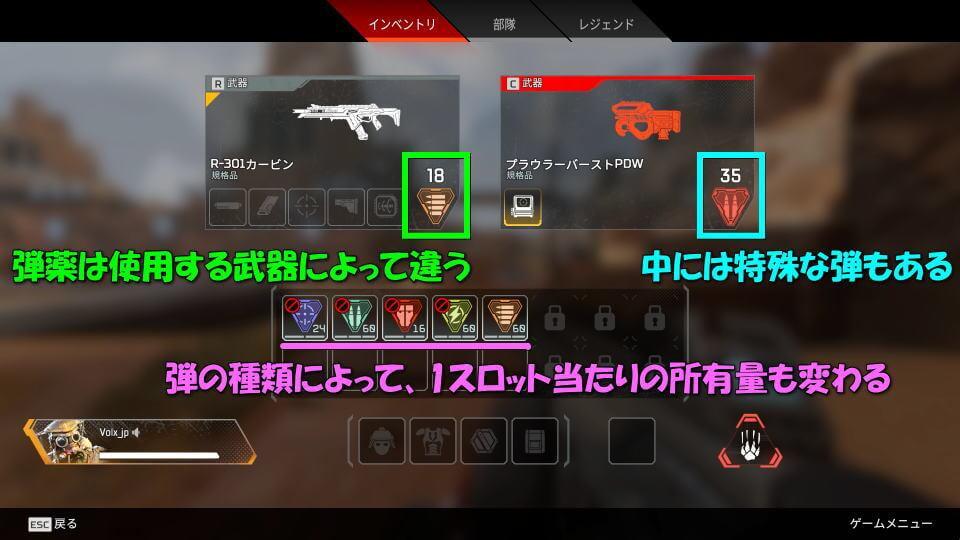 apex-legends-ammo-hikaku