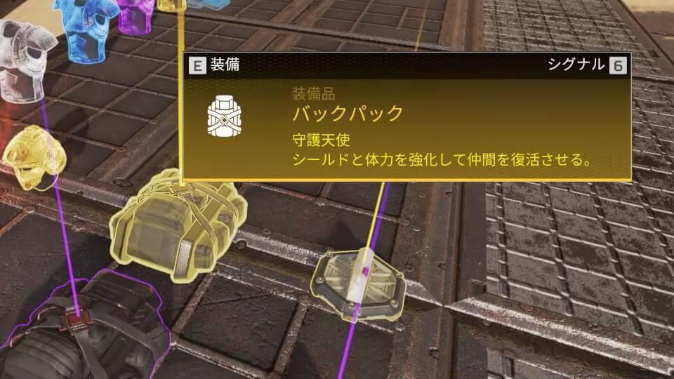 apex-legends-backpack-hikaku-2