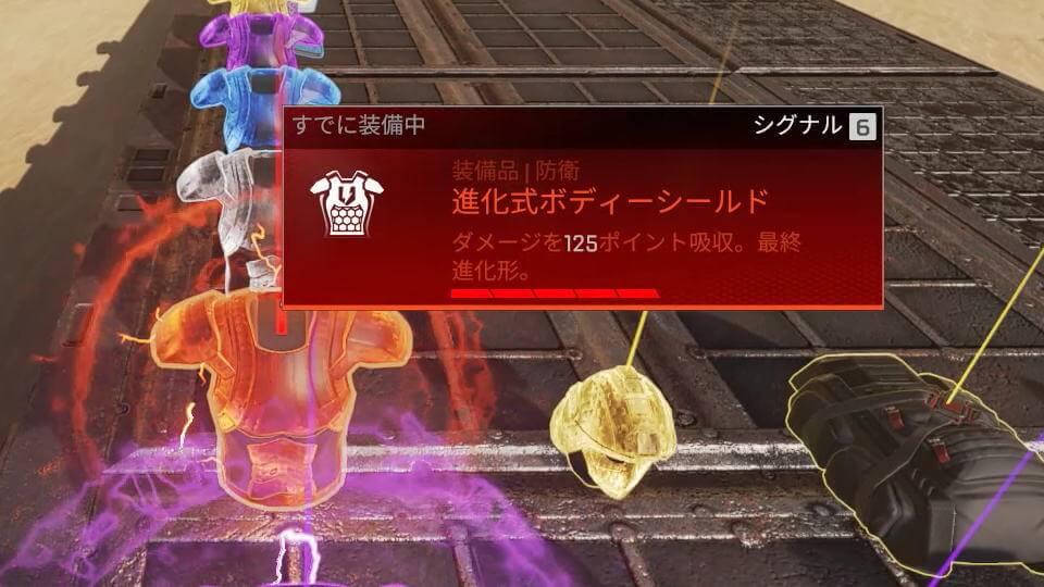 apex-legends-body-shield-red