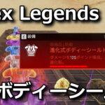 apex-legends-body-shield-tigai-150x150