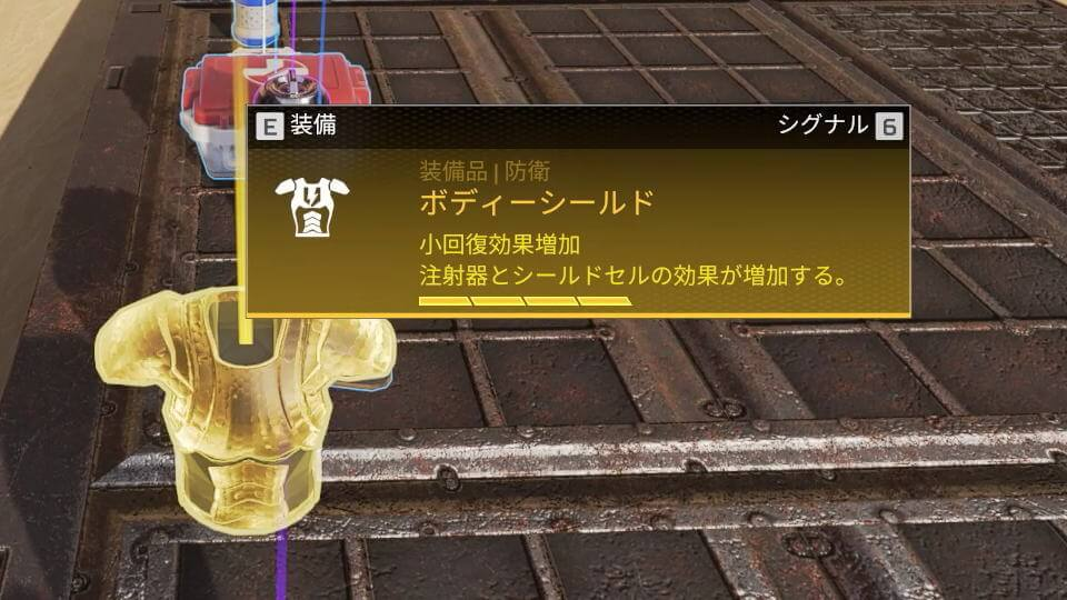 apex-legends-body-shield-yellow
