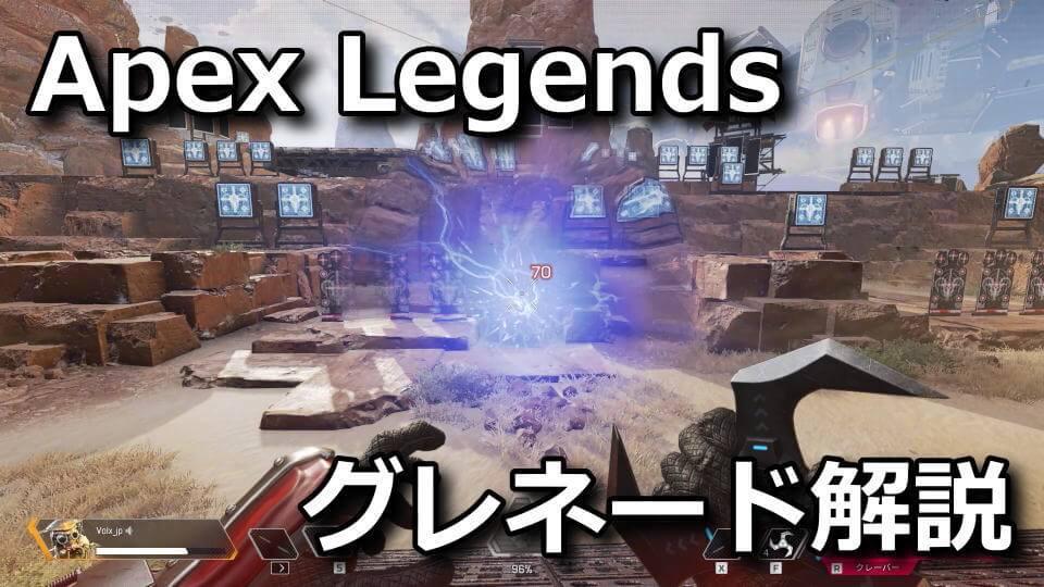 apex-legends-grenade-damage