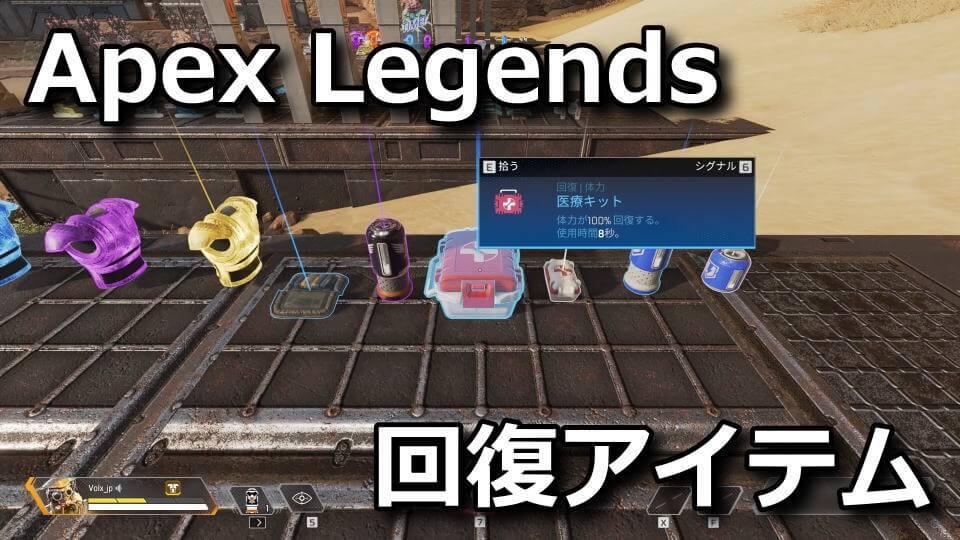 apex-legends-heal-item-tigai