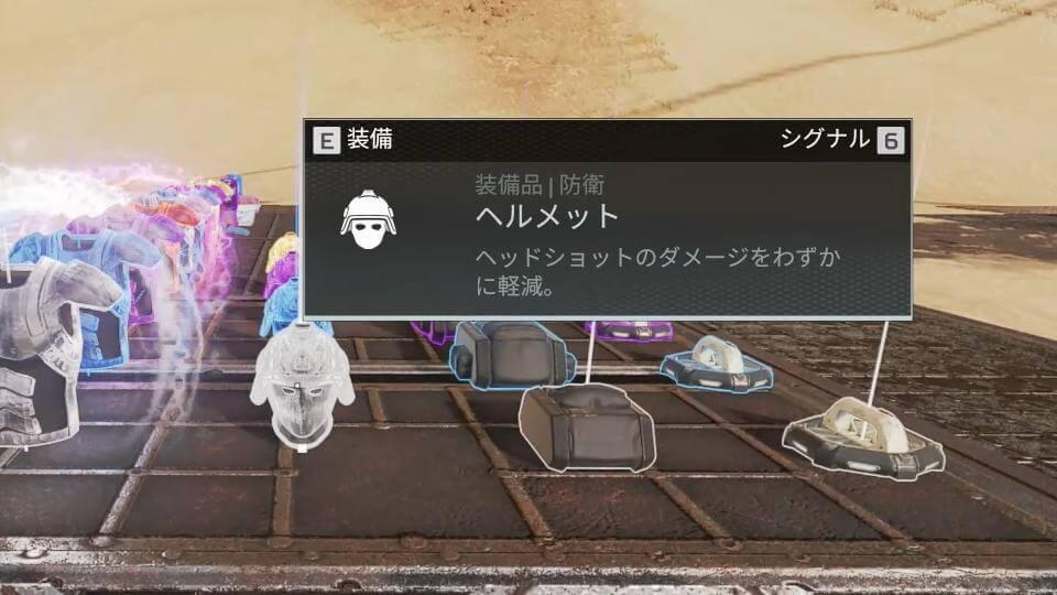 apex-legends-helmet-hikaku