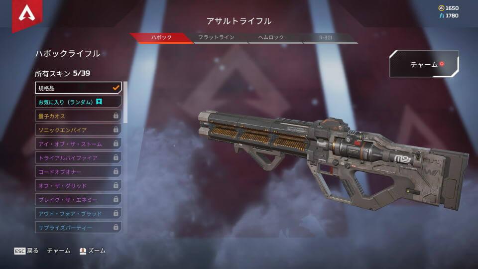apex-legends-weapon-ar-1