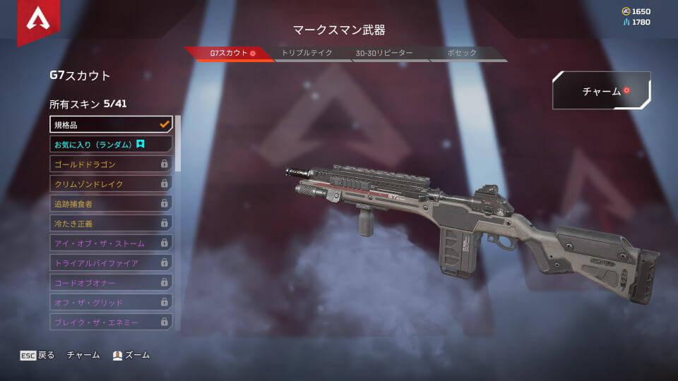 apex-legends-weapon-dmr