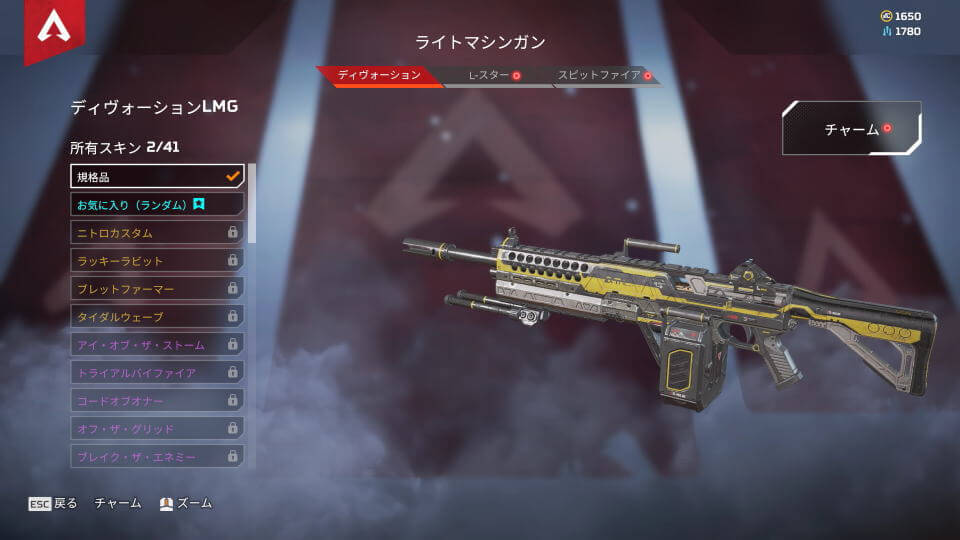 apex-legends-weapon-lmg-1