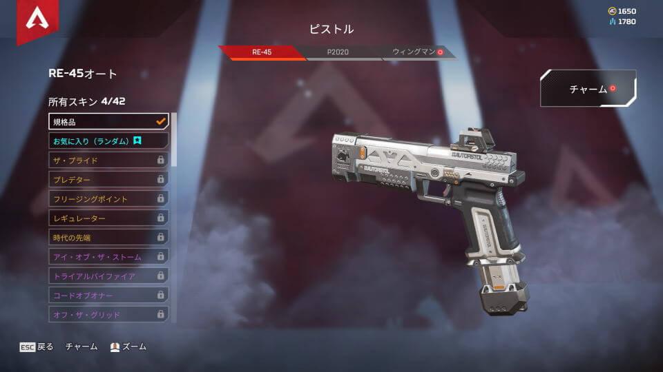 apex-legends-weapon-pistol-1