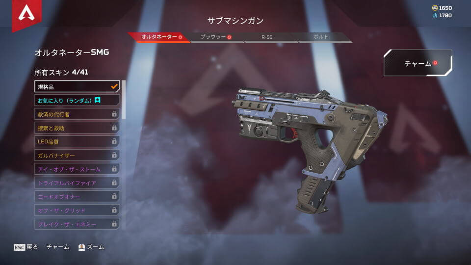 apex-legends-weapon-smg-1