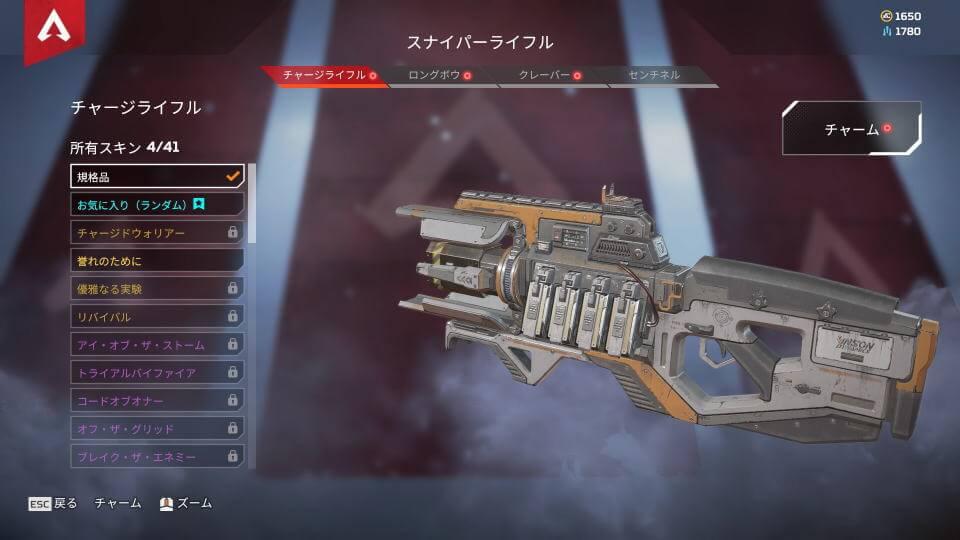 apex-legends-weapon-sr-1