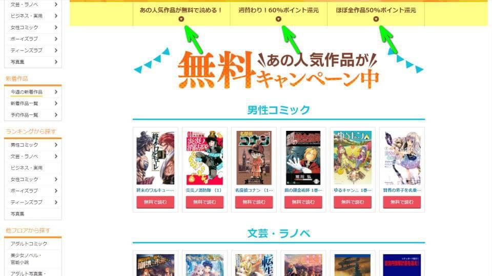 dmm-books-super-sale-list