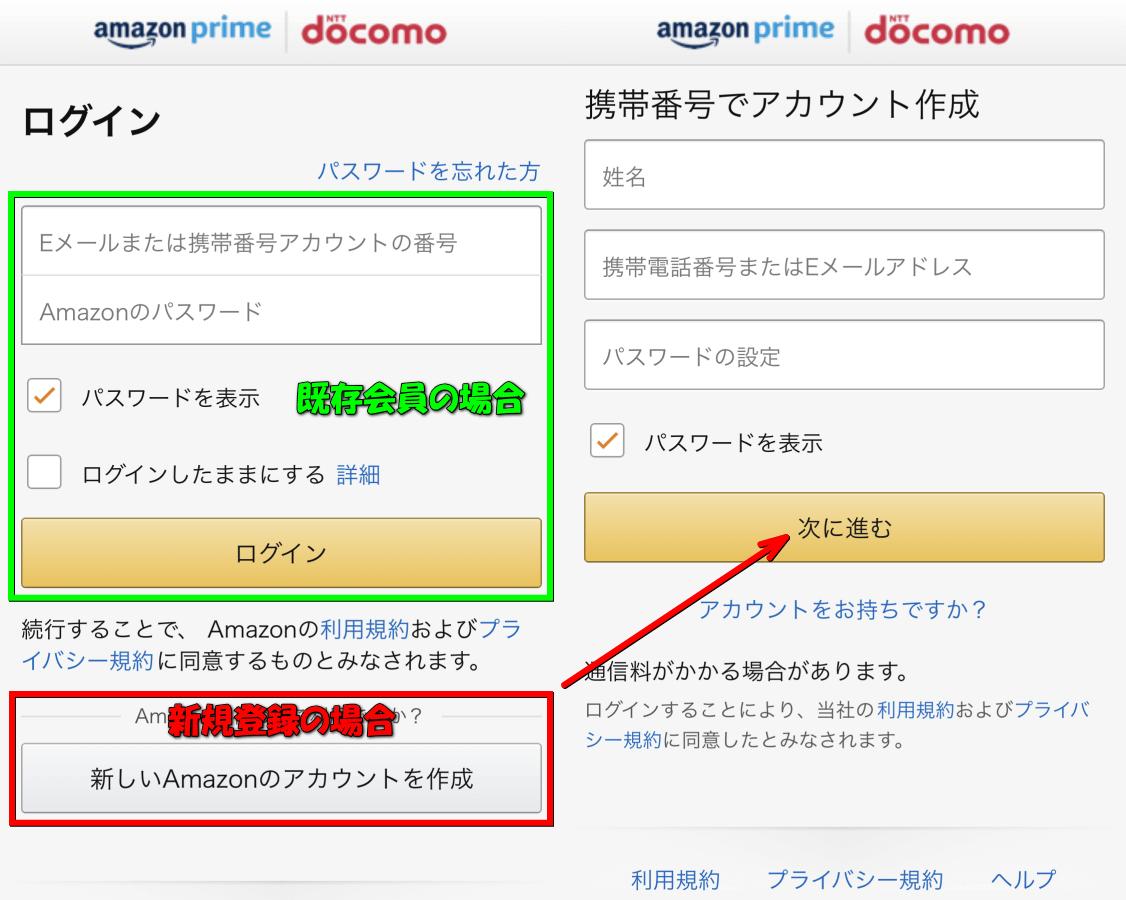 docomo-amazon-prime-free-enable-2