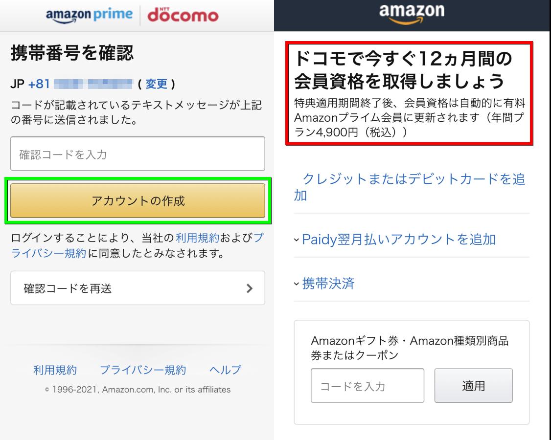docomo-amazon-prime-free-enable-3