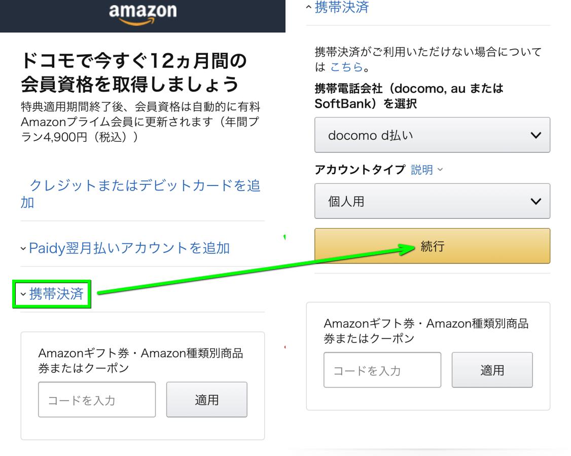 docomo-amazon-prime-free-enable-4
