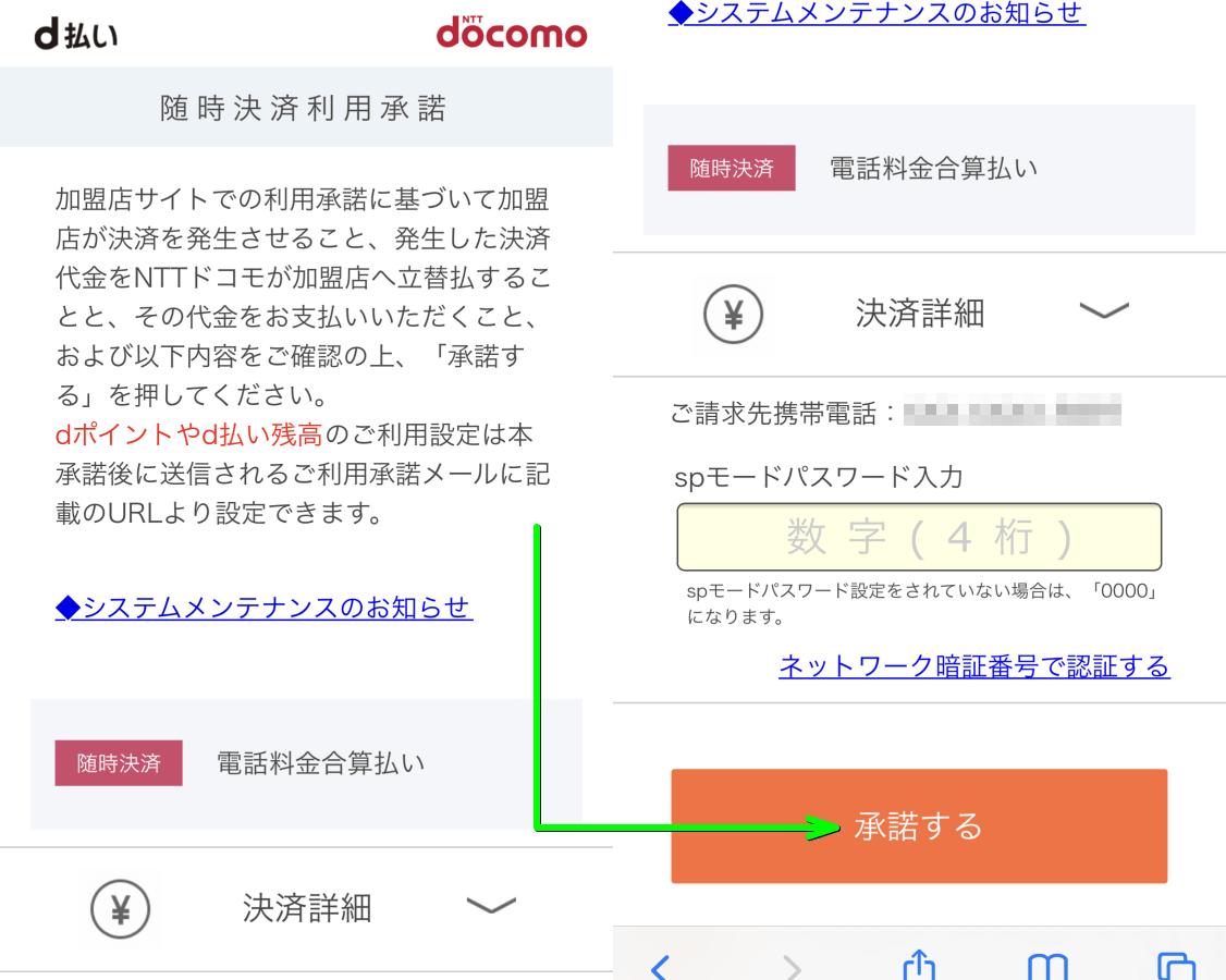 docomo-amazon-prime-free-enable-5