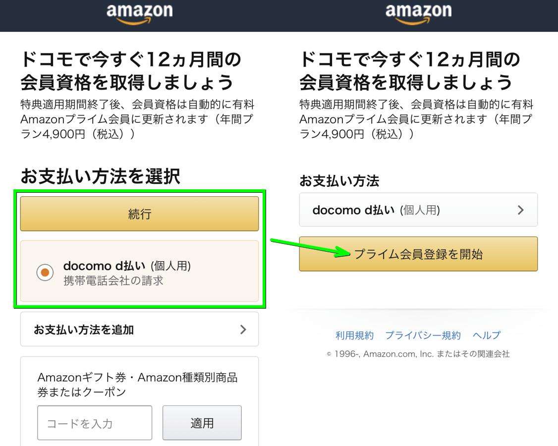 docomo-amazon-prime-free-enable-6