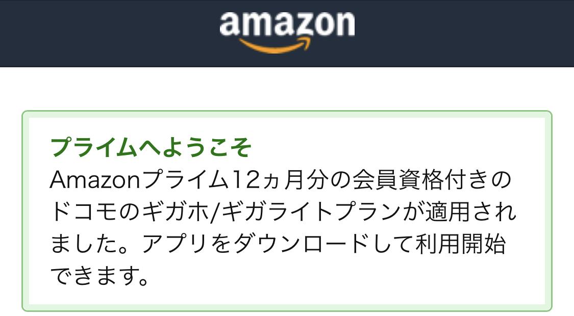 docomo-amazon-prime-free-enable-7