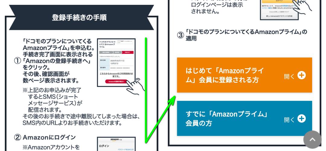 docomo-amazon-prime-free-enable-8