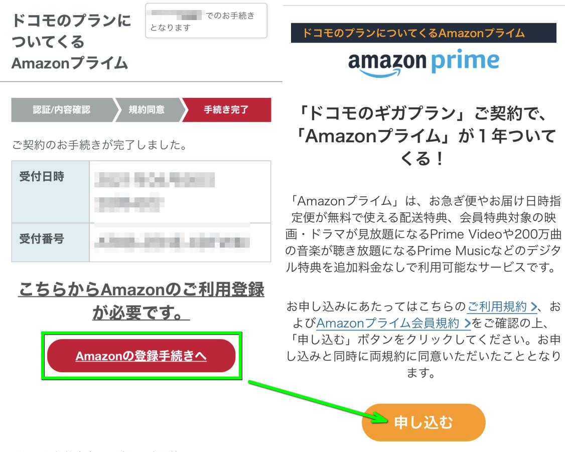 docomo-amazon-prime-free-enable