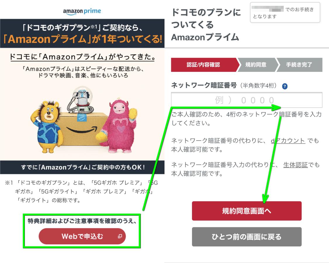 docomo-amazon-prime-free-entry-1