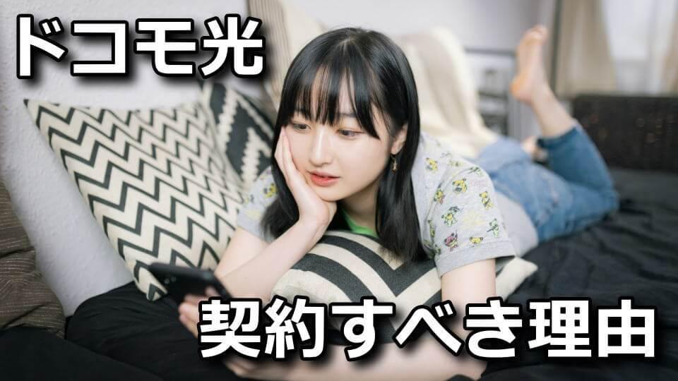 docomo-hikari-keiyaku-jyouken