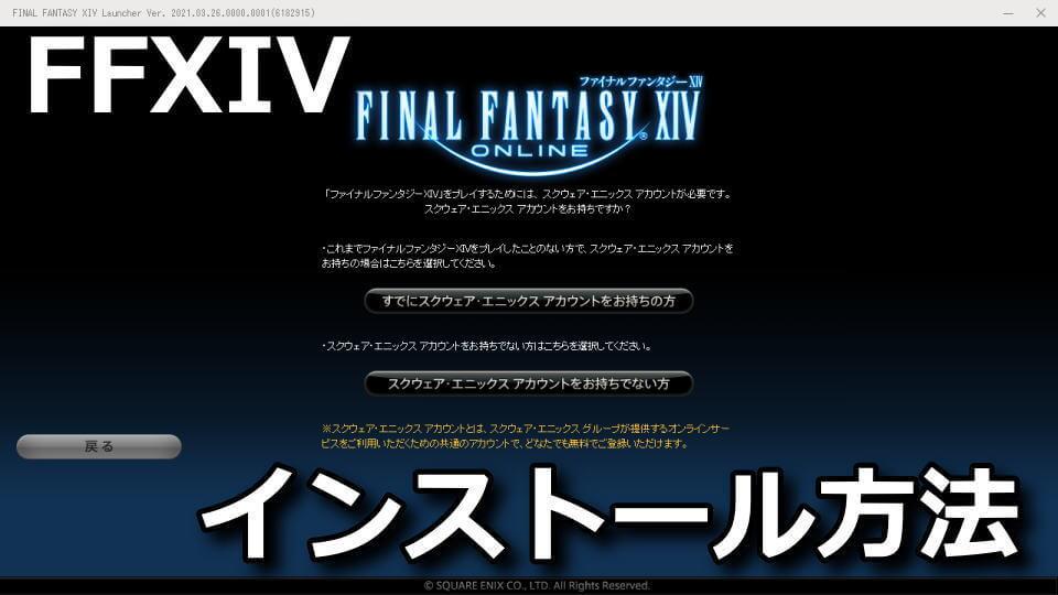 final-fantasy-xiv-install-guide