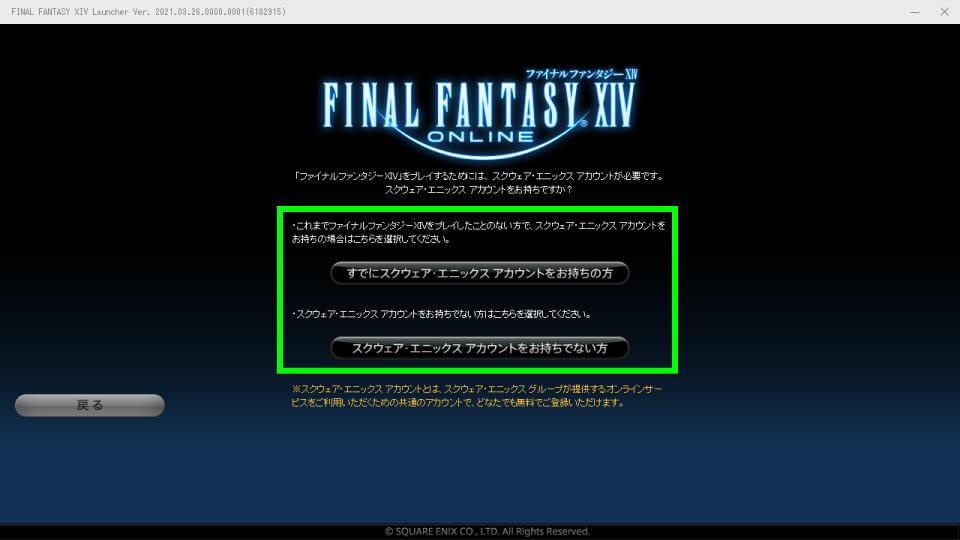 final-fantasy-xiv-install-launcher-3