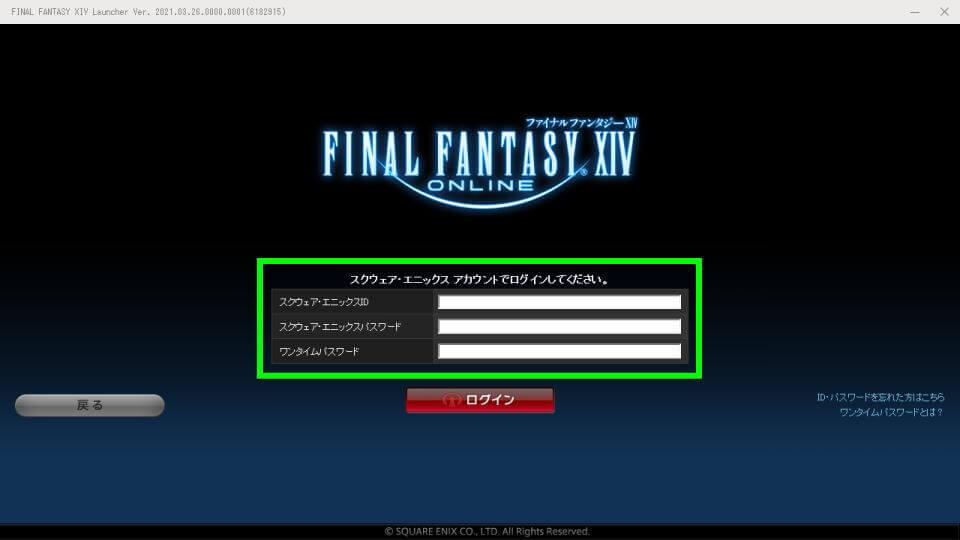 final-fantasy-xiv-install-launcher-6