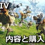final-fantasy-xiv-starter-pack-14-yen-150x150