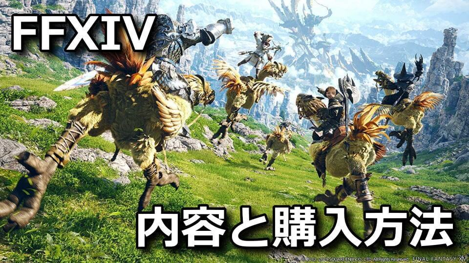 final-fantasy-xiv-starter-pack-14-yen