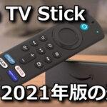fire-tv-stick-2021-tigai-150x150