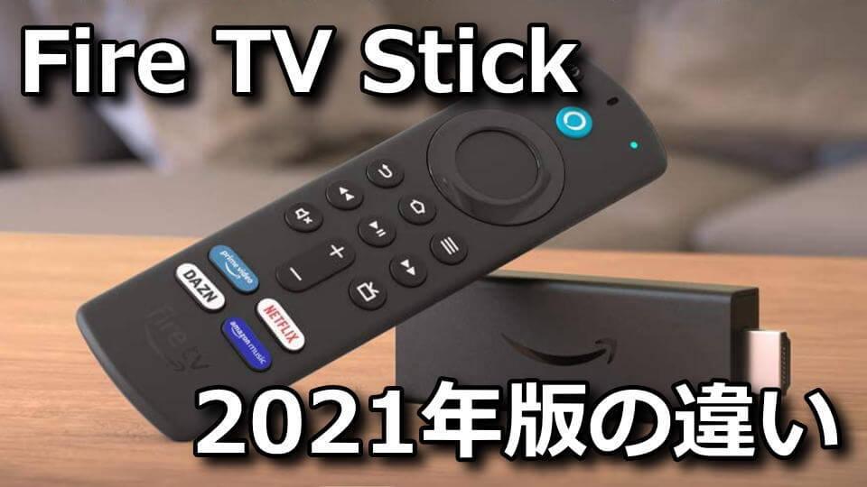 fire-tv-stick-2021-tigai