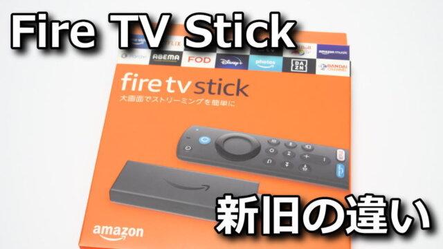 fire-tv-stick-3rd-tigai-640x360